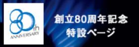 創立80周年記念特設ページ