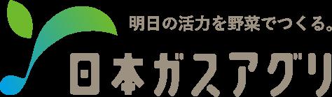 明日の活力を野菜でつくる。日本ガスアグリ